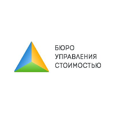 Бюро Управления Стоимостью