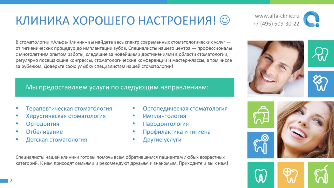 portfolio alfaclinic presentation 03