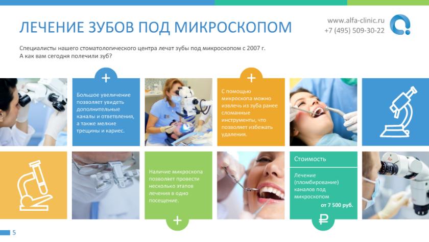 portfolio alfaclinic presentation 05