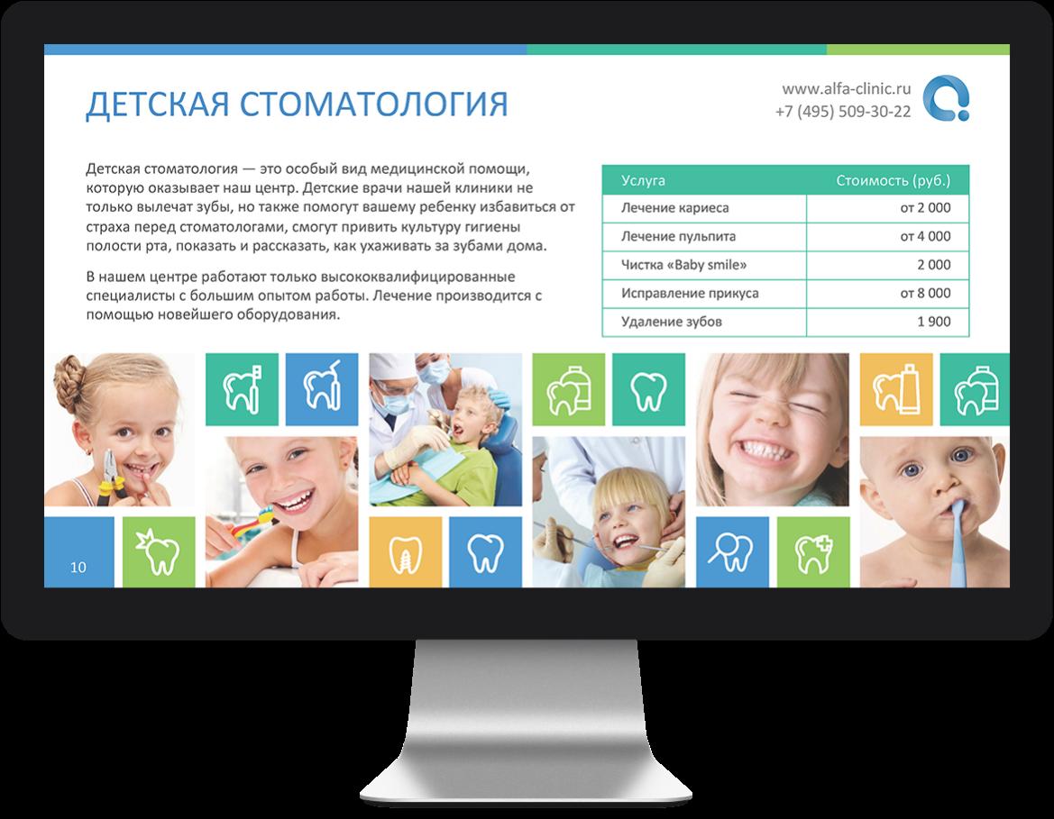 portfolio alfaclinic presentation 10
