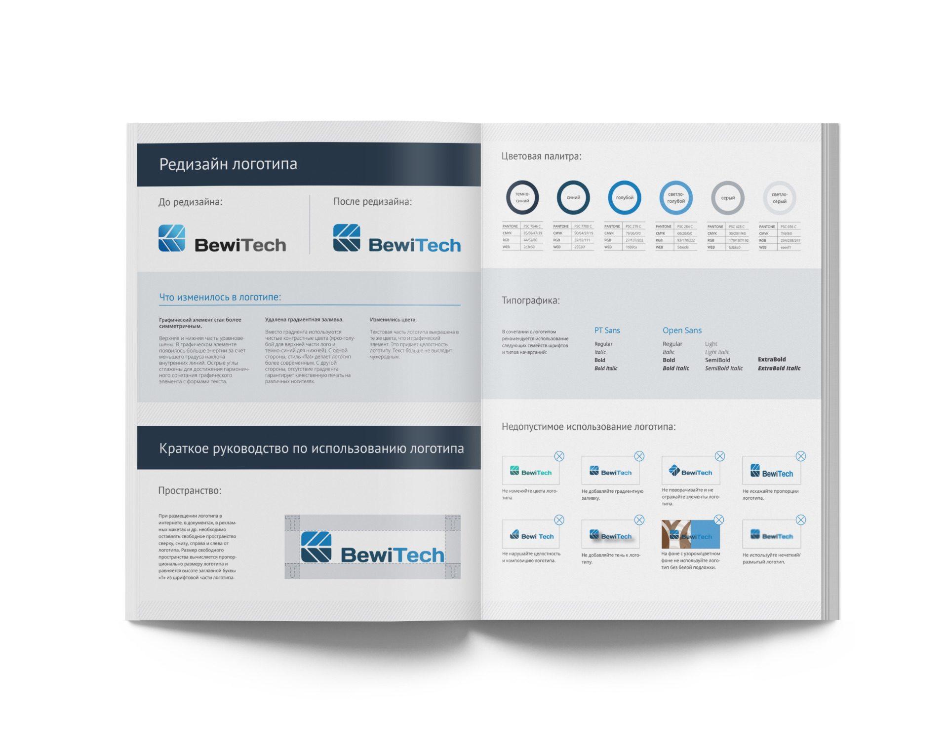 portfolio bewi logo redesign 04