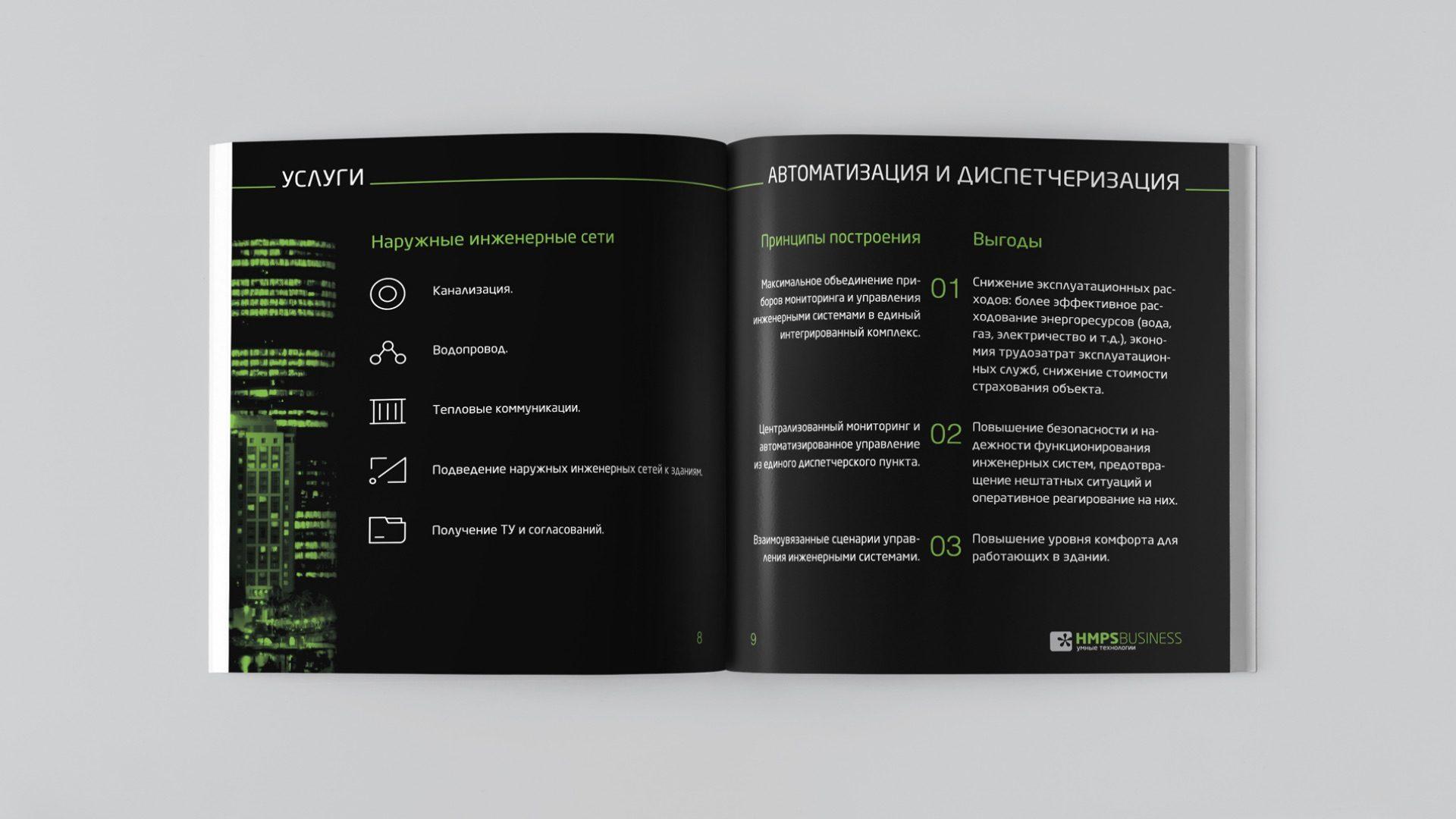 portfolio hmps brochure 03