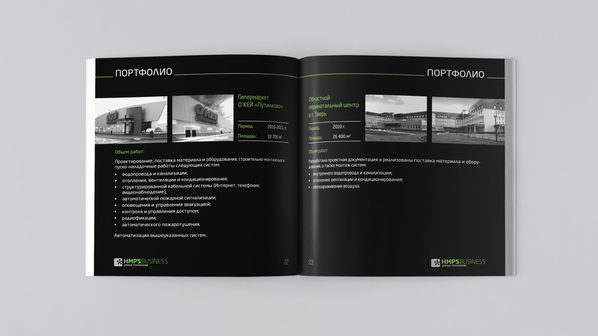 portfolio hmps brochure 09