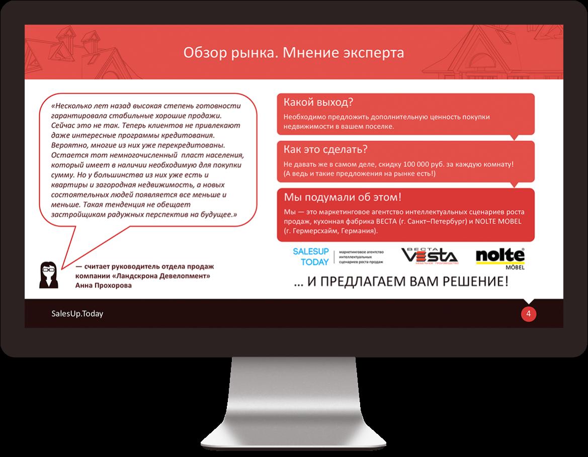 portfolio salesup presentation 04