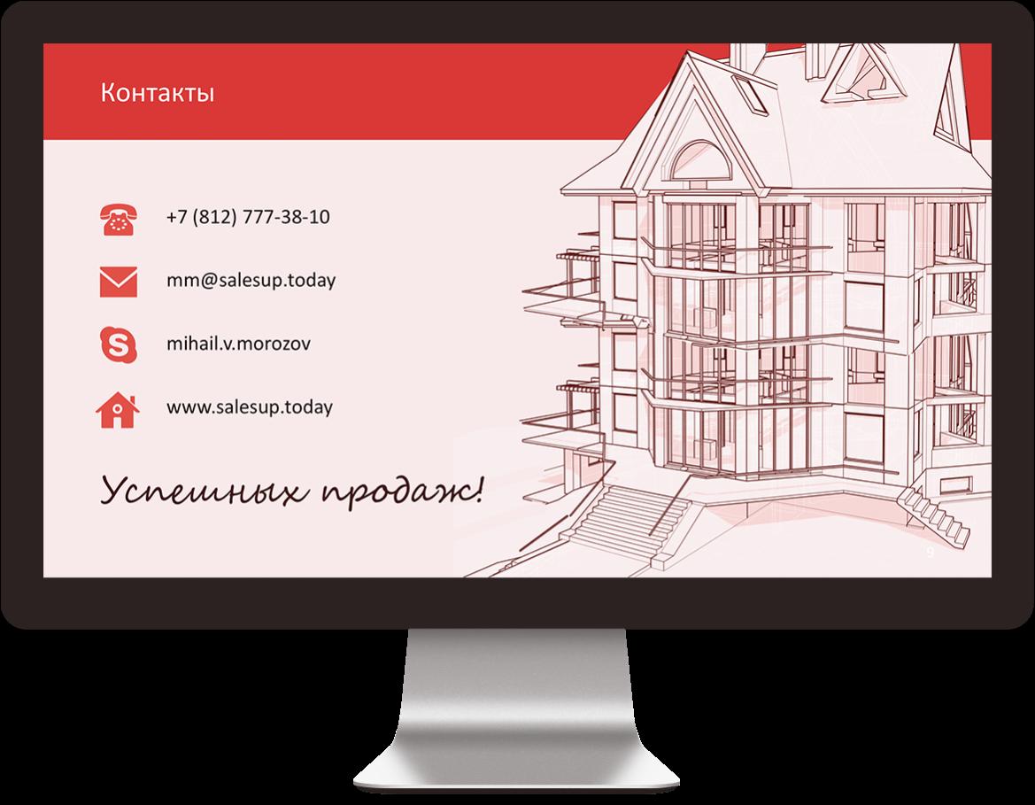 portfolio salesup presentation 10