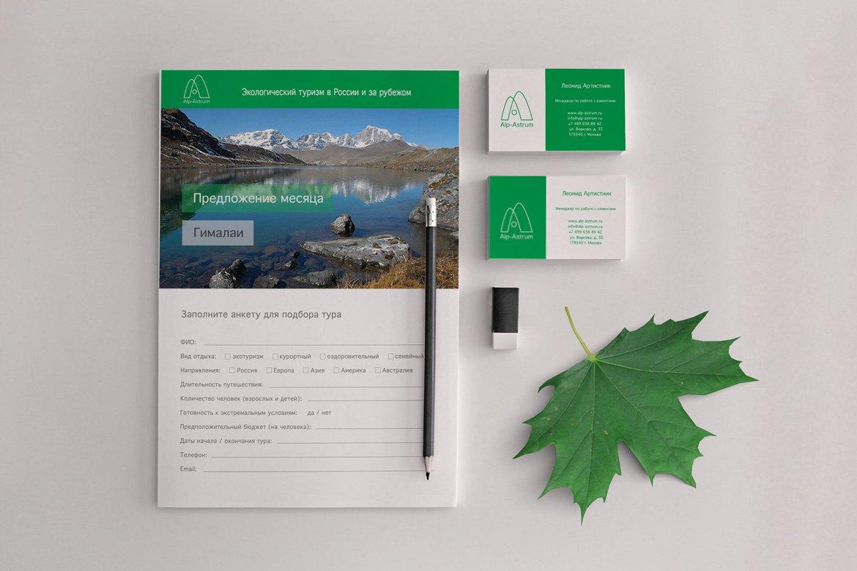 portfolio alp astrum brand 09