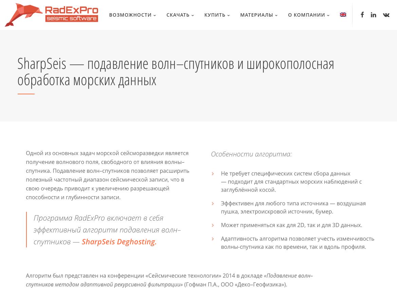 portfolio radexpro site 03