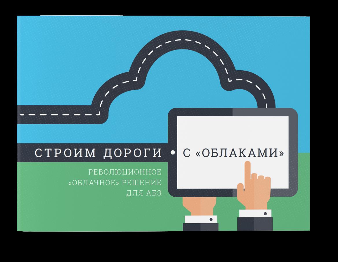 portfolio roadcom presentation 02
