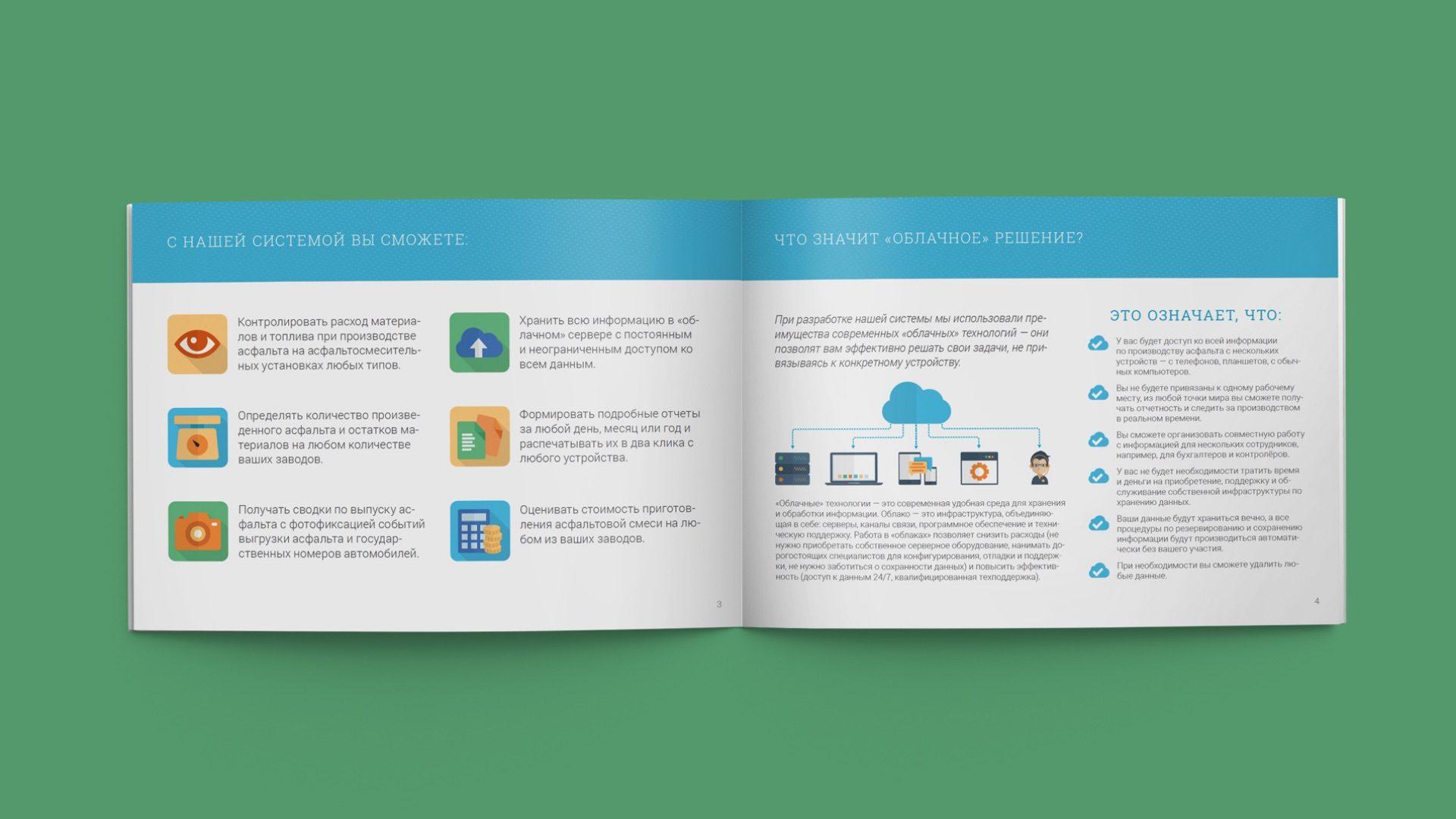 portfolio roadcom presentation 04