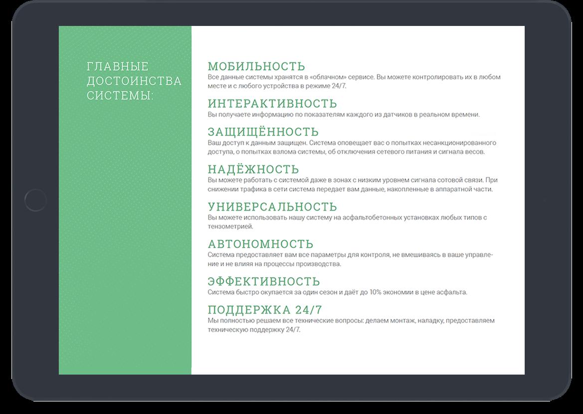 portfolio roadcom presentation 05