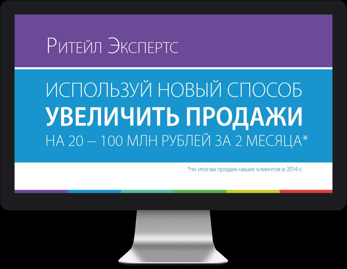 portfolio retailexperts presentation 02