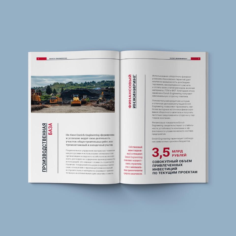 portfolio_ee-brochure_presentation_05