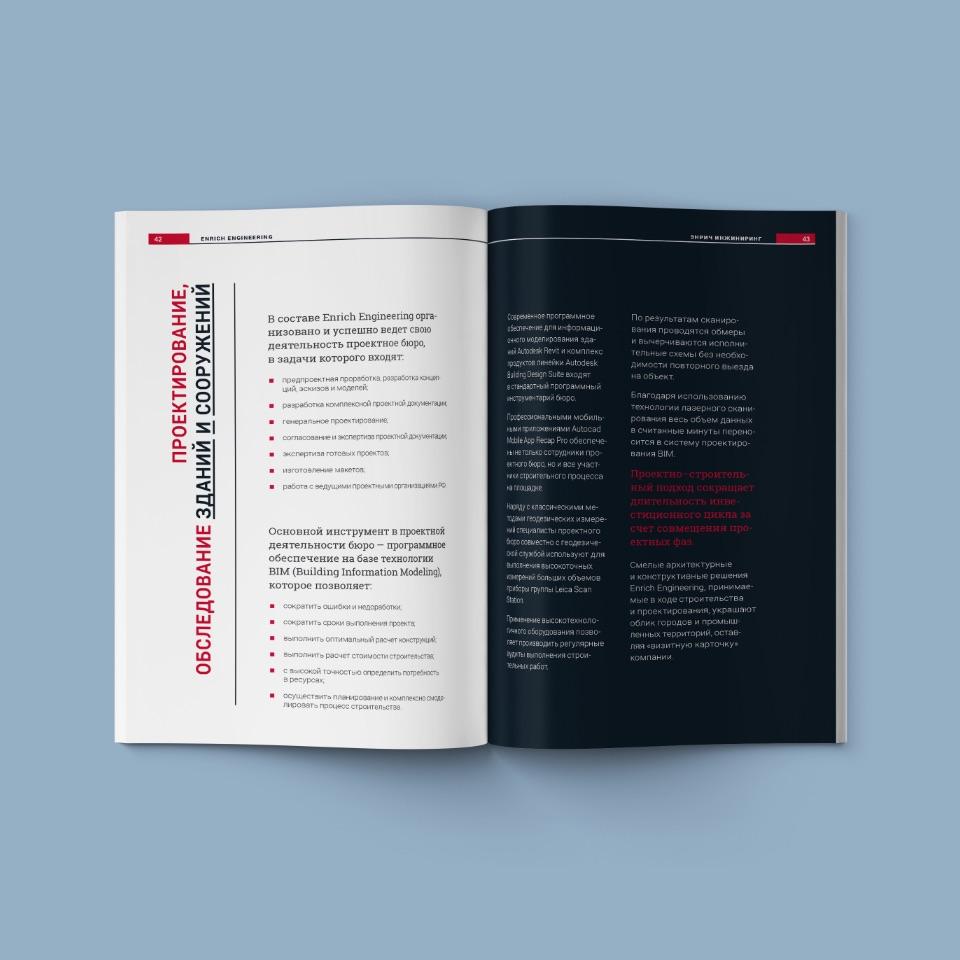 portfolio_ee-brochure_presentation_08