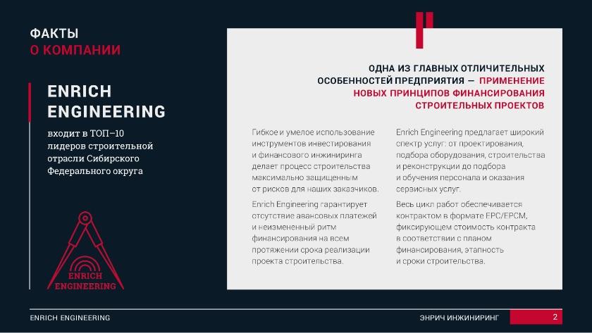portfolio_ee-brochure_presentation_13