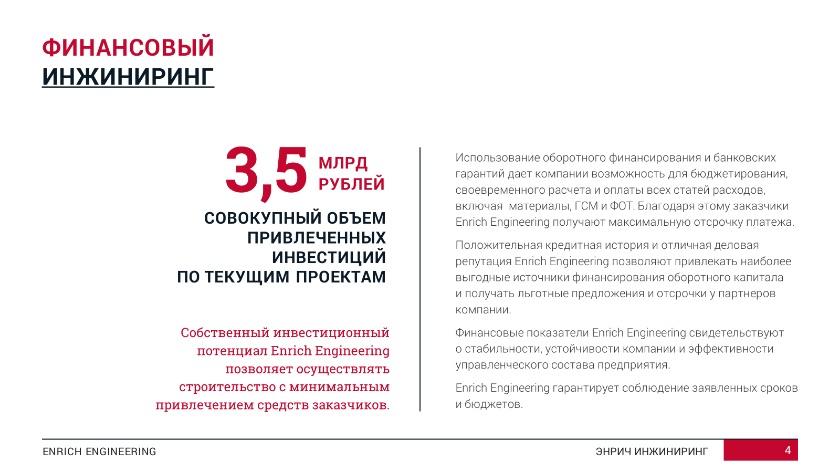 portfolio_ee-brochure_presentation_15