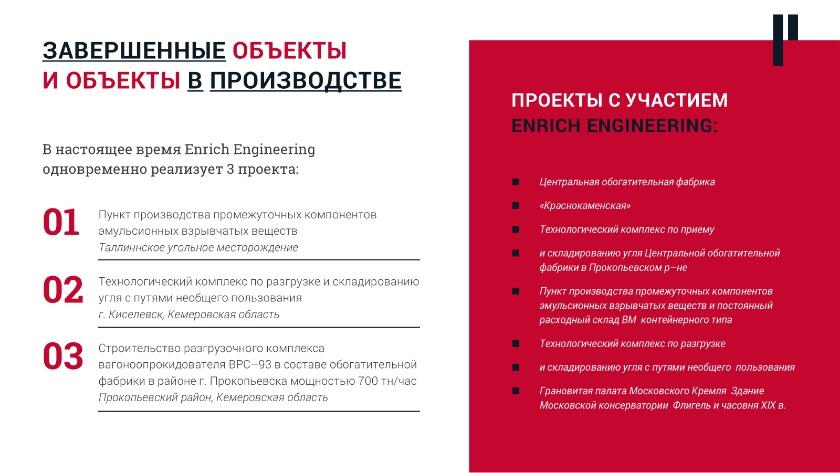 portfolio_ee-brochure_presentation_18