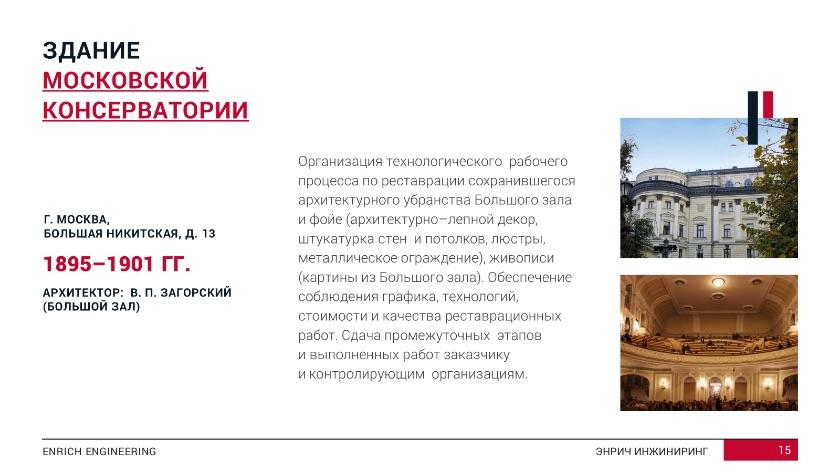 portfolio_ee-brochure_presentation_21