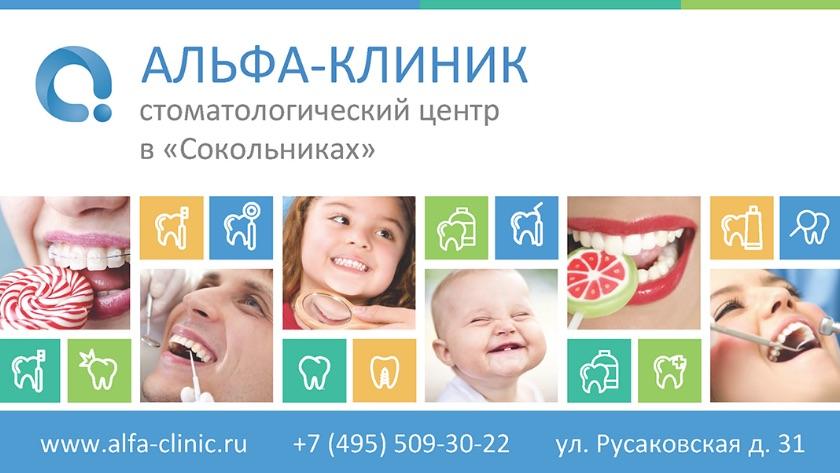 alfaclinic-presentation-title