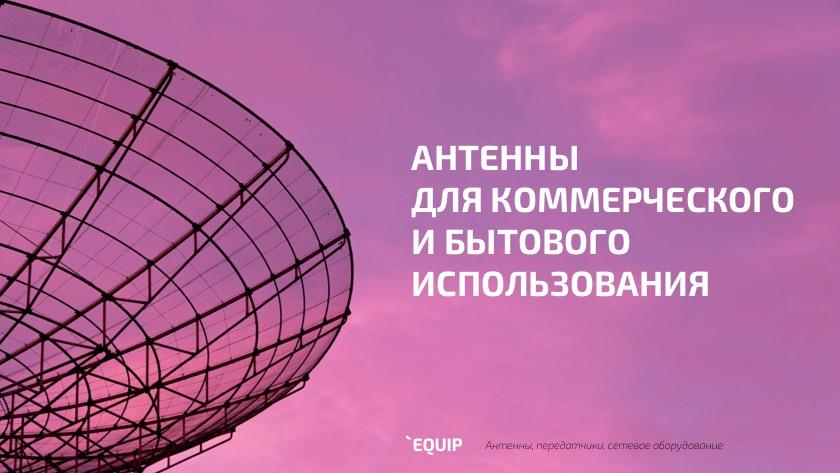 Equip_presentation_07_840