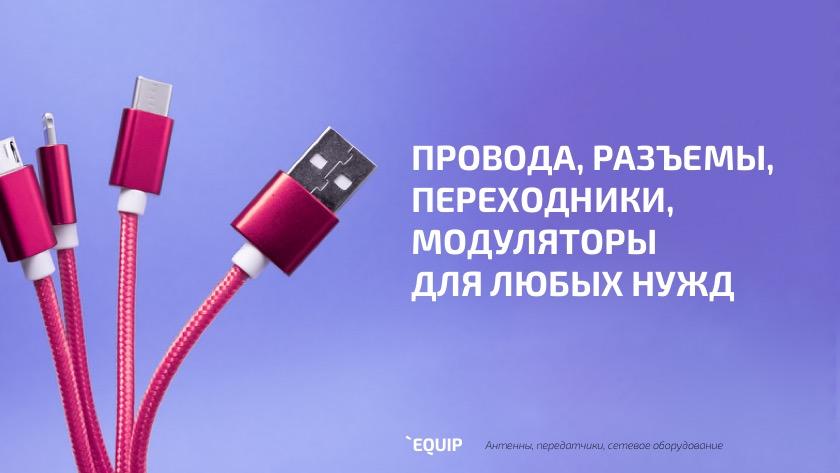 Equip_presentation_08_840