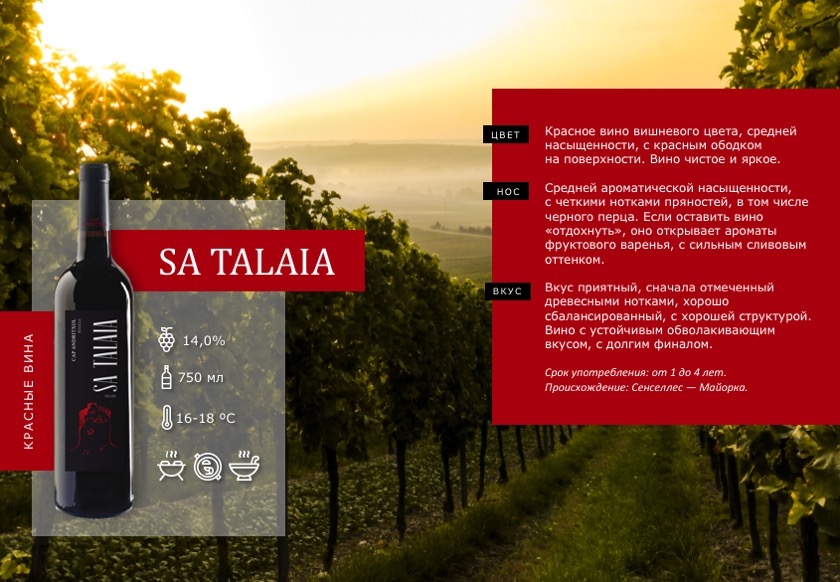 Winery_pres-page_07