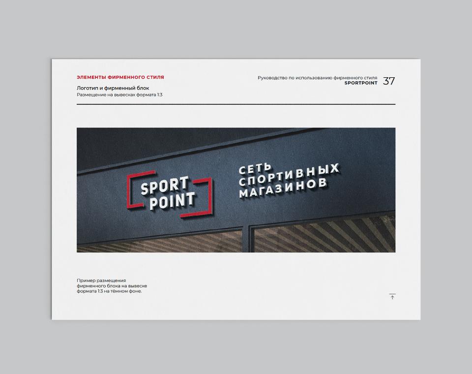 sportpoint_logo-identity_16
