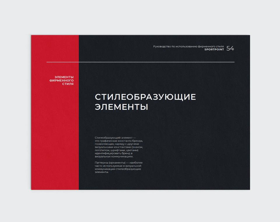 sportpoint_logo-identity_22